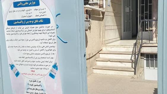 مرکز واکسیناسیون بیمارستان و زایشگاه پاسارگاد