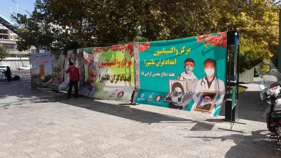 مرکز واکسیناسیون شهید دکتر محمد علی رهنمون(بینا)
