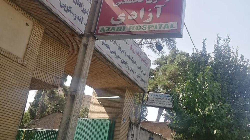 بیمارستان آزادی