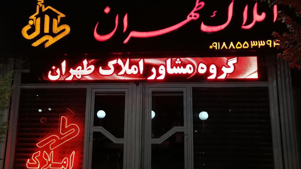 املاک طهران