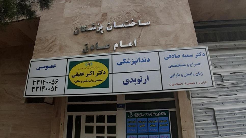 درمانگاه امام صادق