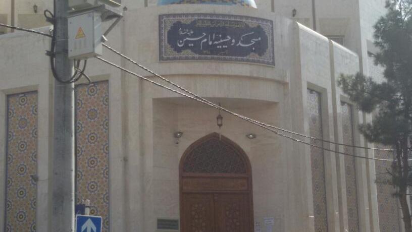 مسجد و حسینیه امام حسین
