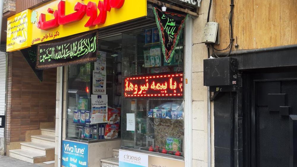 داروخانه دکتر ندا حاجی محمدی