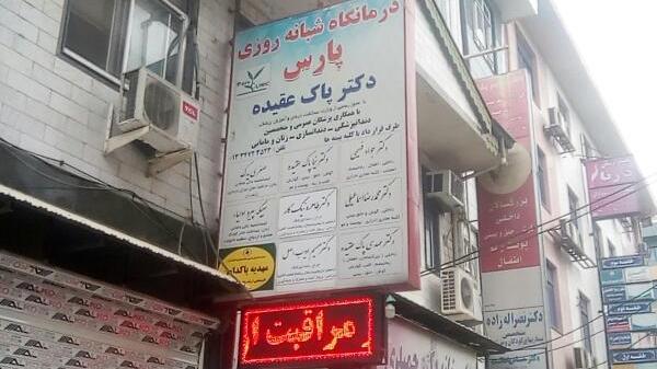 درمانگاه شبانهروزی پارس
