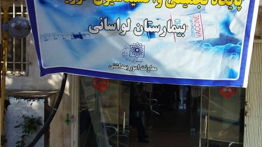 مرکز واکسیناسیون بیمارستان لواسانی
