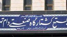 مجتمع کشتارگاه صنعتی دام تهران(شرکت بَسیم گوشت)