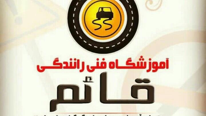 آموزشگاه رانندگی قائم