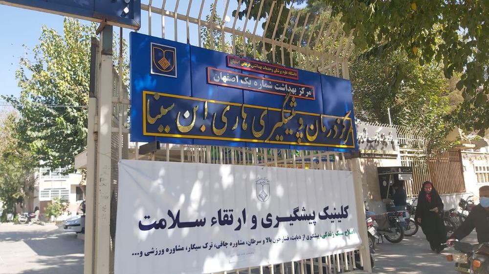 مرکز بهداشت ابن سینا اصفهان