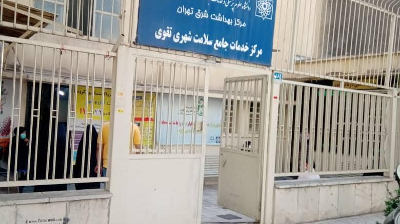 مرکز واکسیناسیون تقوی