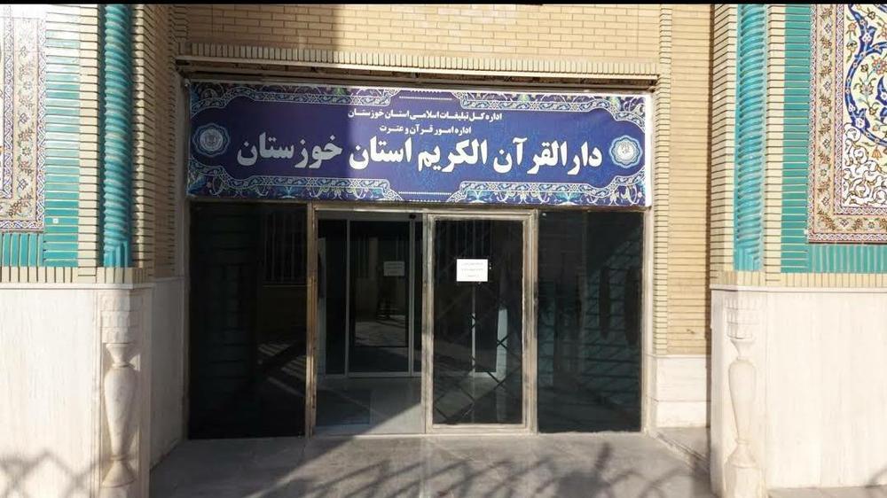 دارالقرآن الکریم تبلیغات اسلامی استان خوزستان