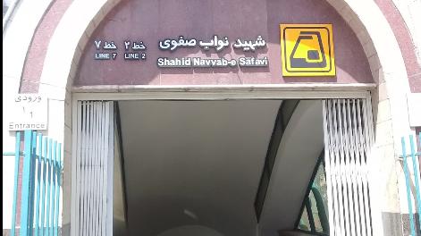 ورودی ۲ مترو نواب ضلع شرقی