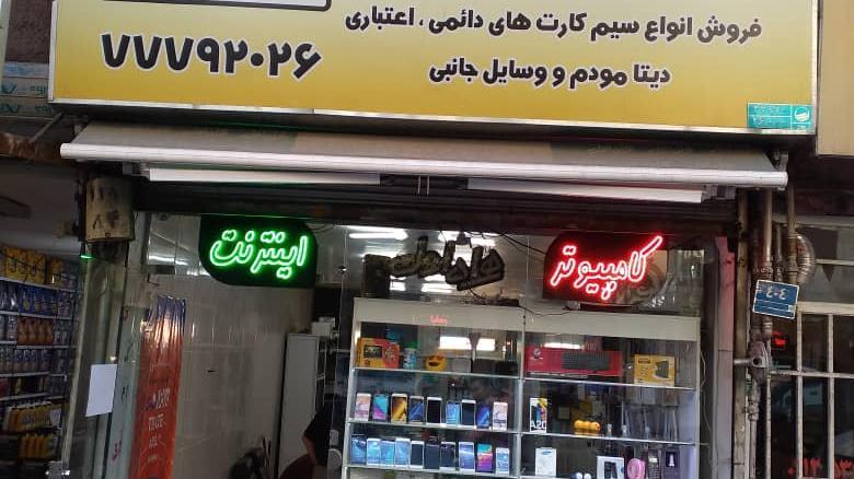 امور مشترکین ایران