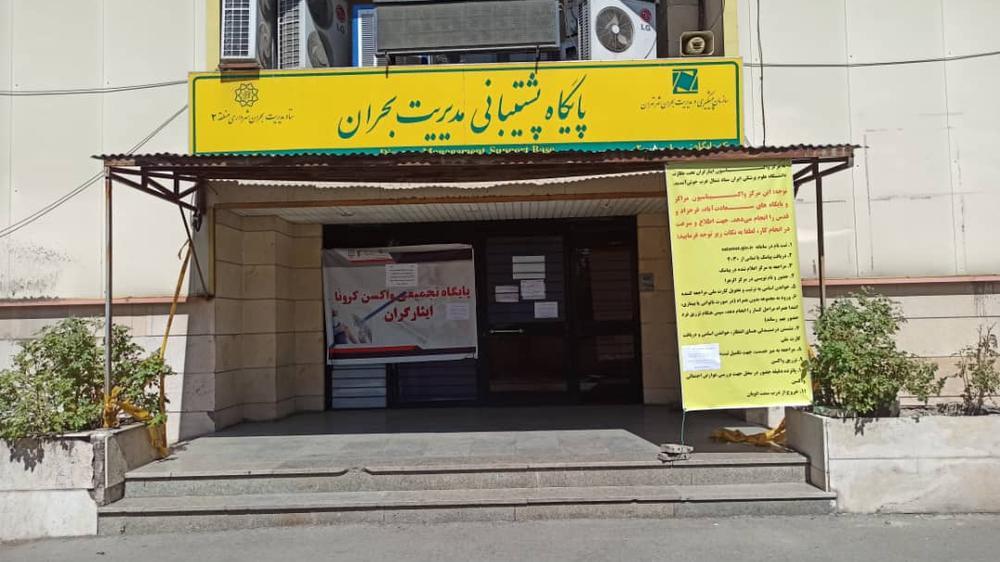 مرکز واکسیناسیون سوله ایثارگران باشگاه ورزشی الزهرا