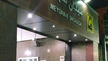 ایستگاه مترو میدان شهدا