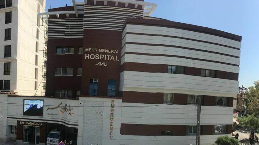 زایشگاه و بیمارستان مهر