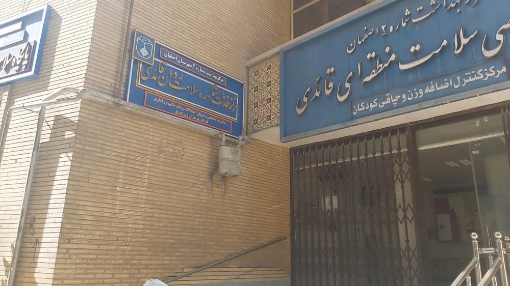 مرکز تخصصی سلامت قائدی