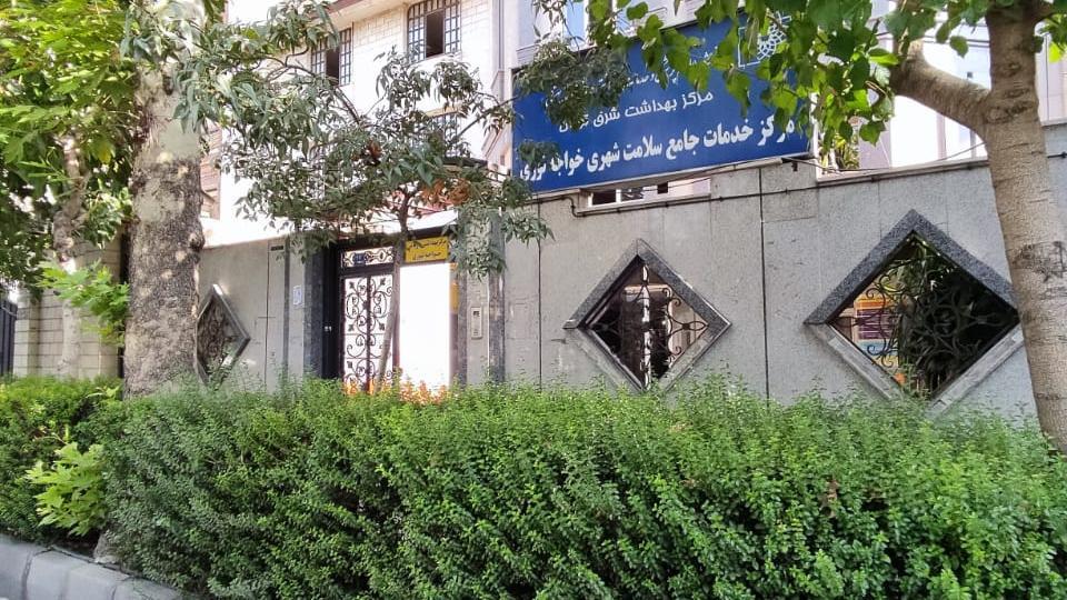 مرکز جامع خدمات سلامت و ازدواج خواجه نوری