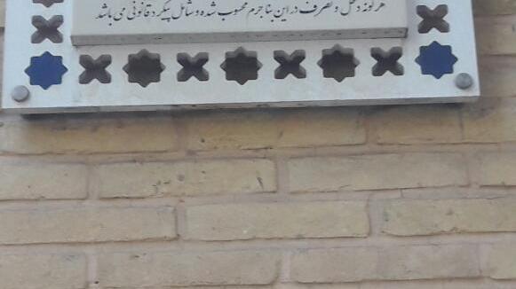 مسجد حاج آقا علی چهل ستون