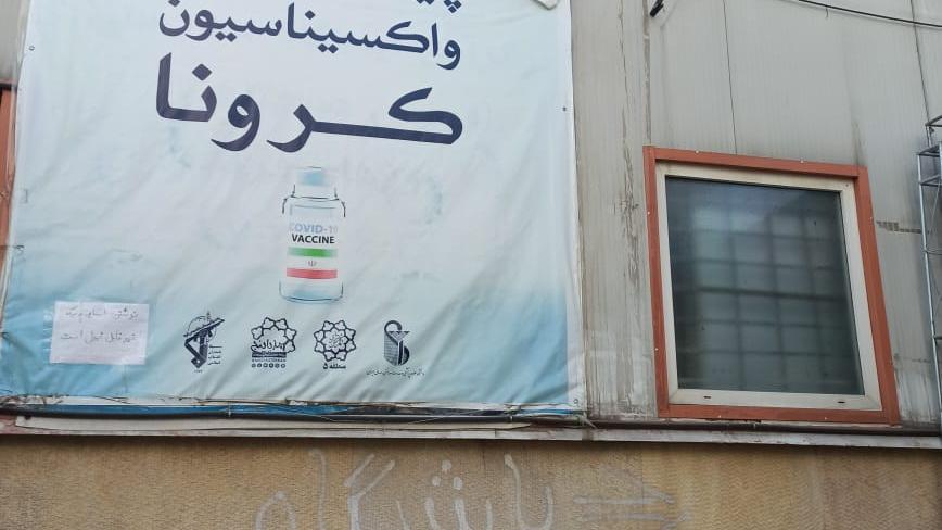 مرکز واکسیناسیون مدیریت بحران ناحیه ۴ منطقه ۵