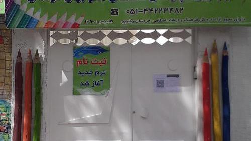 آموزشگاه آزاد تجسمی ماه و مهر