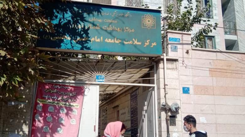 مرکز واکسیناسیون بهداشتی درمانی امام حسن مجتبی