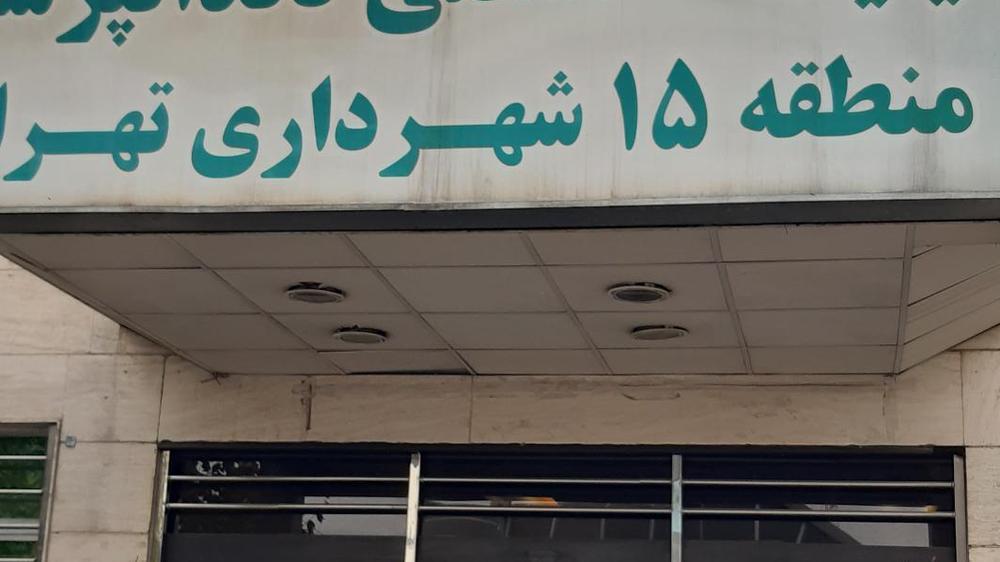 درمانگاه شهرداری منطقه ۱۵ تخصصی دندانپزشکی