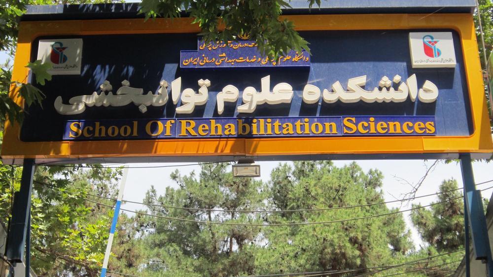 دانشکده ی توانبخشی دانشکاه ایران