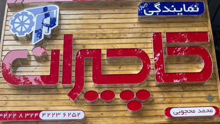 نمایندگی کاچیران لاهیجان