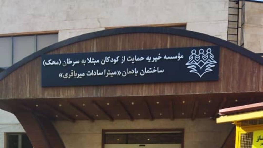 مرکز واکسیناسیون بیمارستان محک