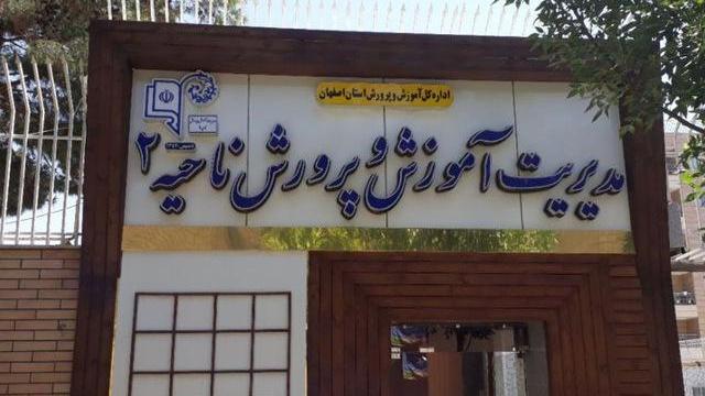 اداره آموزش و پرورش ناحیه ۲ اصفهان