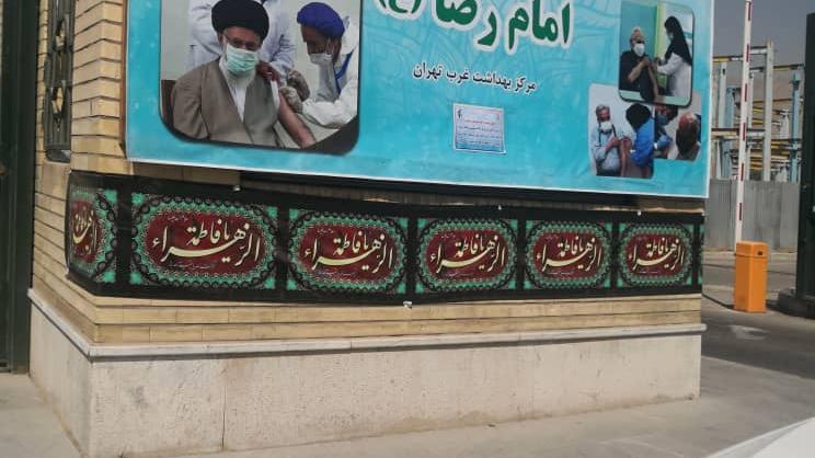 مرکز واکسیناسیون امام رضا (ع)