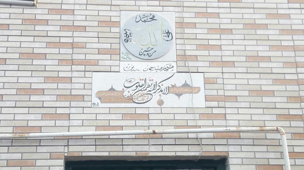 مسجد سیدجمال الدین