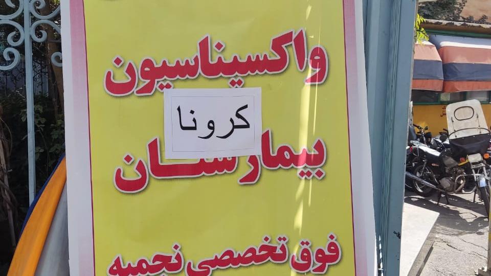 مرکز واکسیناسیون بیمارستان نجمیه