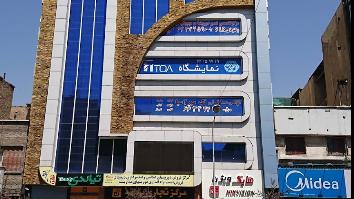 مرکز تجاری یگانه