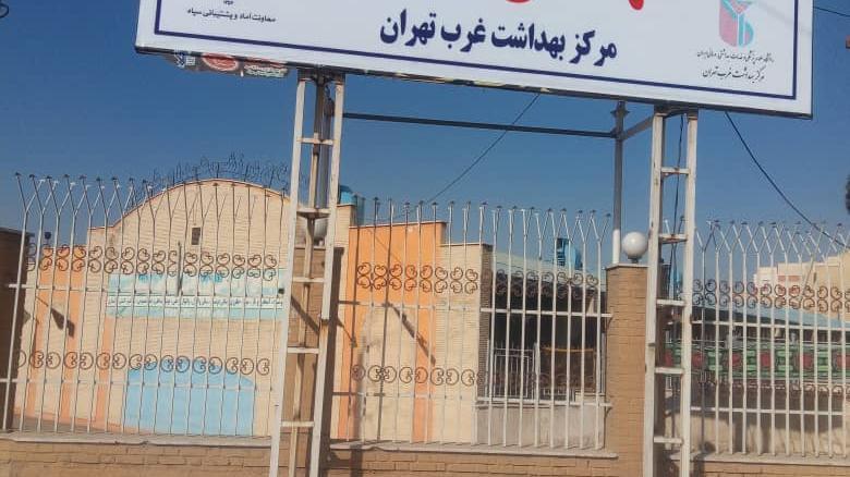 مرکز واکسیناسیون ورزشگاه شهدای غواص