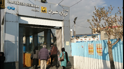 ایستگاه مترو دروازه شمیران