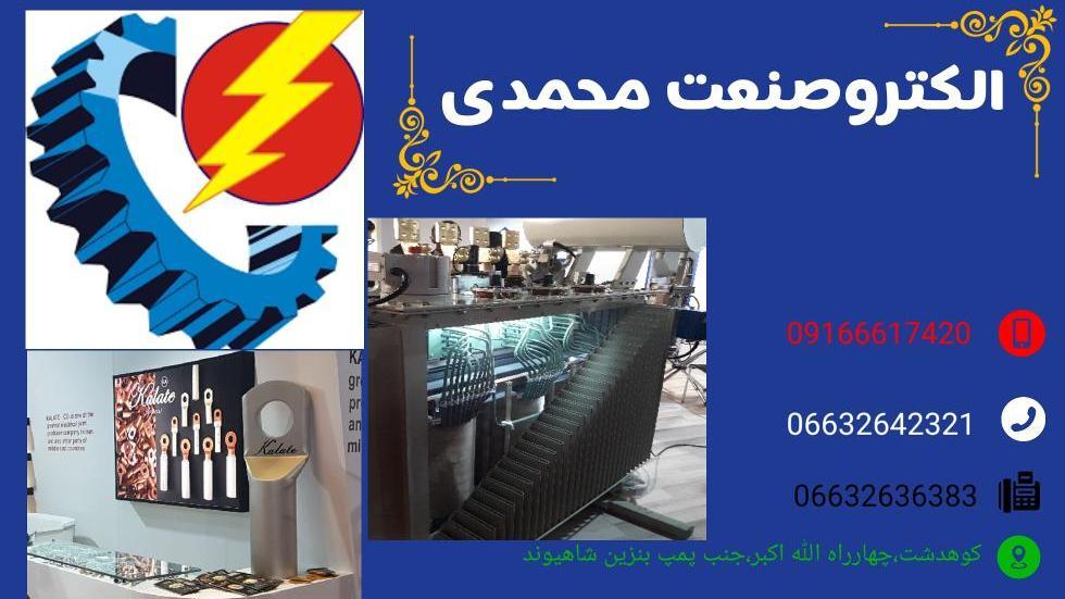 الکتروصنعت محمدی