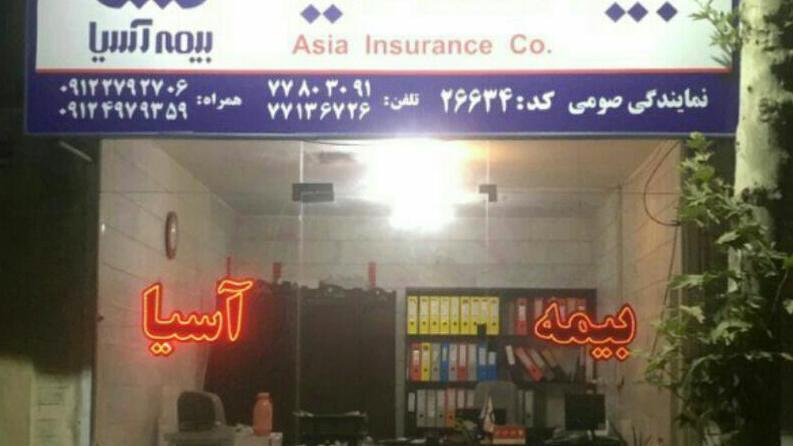نمایندگی بیمه آسیا
