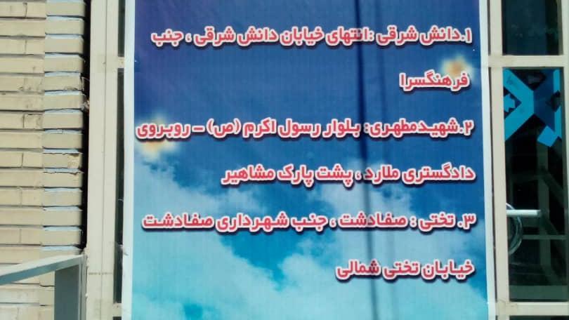 مرکز بهداشت شهید فهمیده ملارد