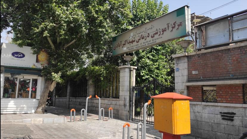 زایشگاه اکبرآبادی