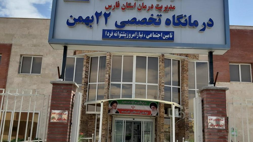 درمانگاه تخصصی 22 بهمن تامین اجتماعی