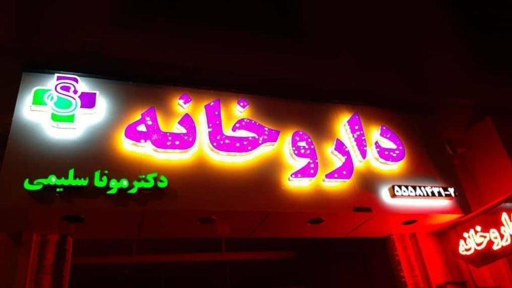 داروخانه دکتر مونا سلیمی