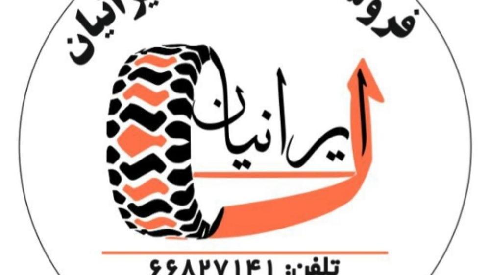 فروشگاه لاستیک ایرانیان