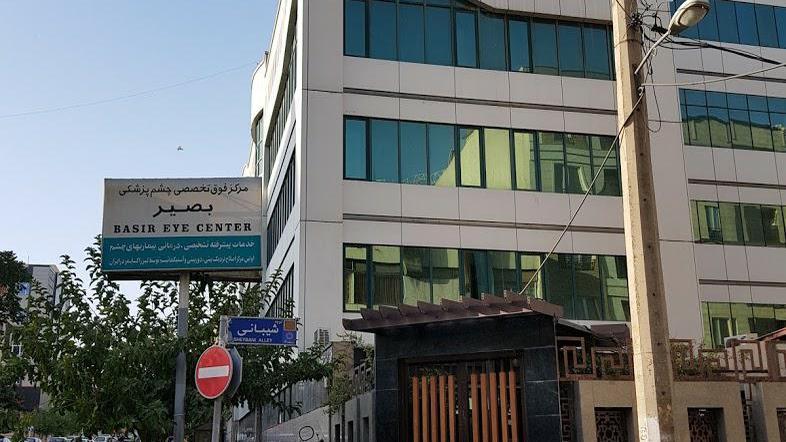 مرکز فوق تخصصی چشم پزشکی بصیر