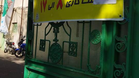 مرکز واکسیناسیون حسینیه شهدا