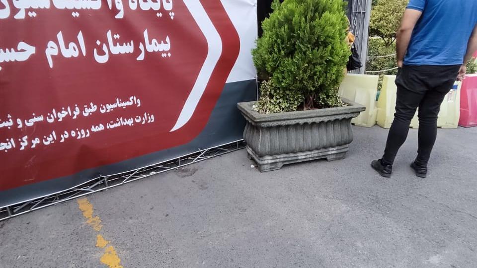 مرکز واکسیناسیون بیمارستان امام حسین