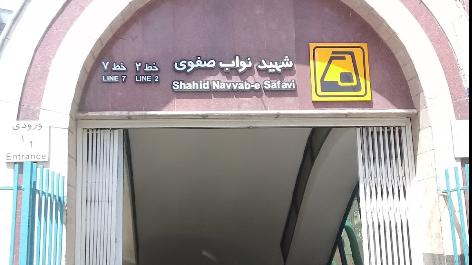 ورودی ۱ مترو نواب