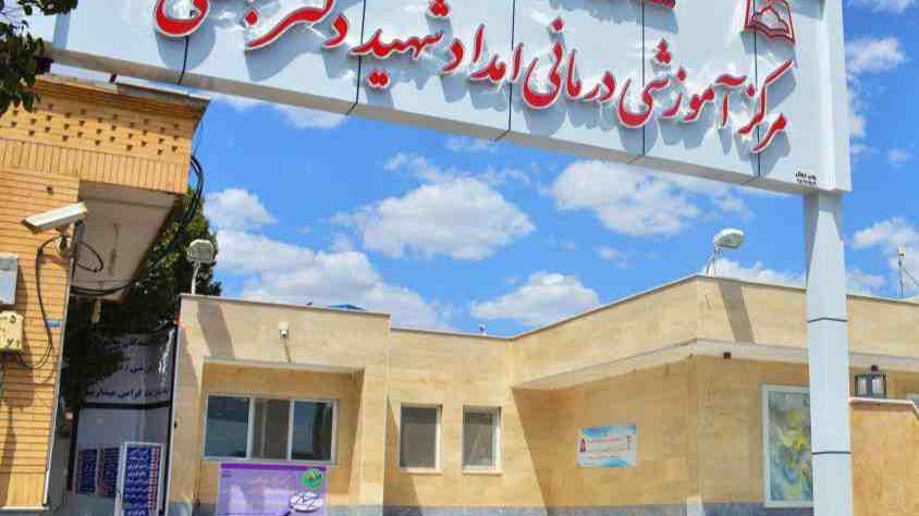 بیمارستان امداد شهید دکتر بهشتی
