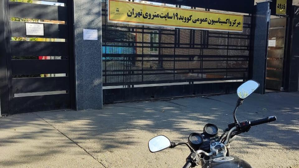 مرکز واکسیناسیون مترو تهران