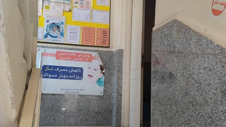 مرکز خدمات جامع سلامت کهریزک